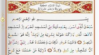 Surah Al Isra - Saad Al Ghamdi surah isra with Tajweed