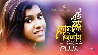 Puja - Ei Mon Tomake Dilam | Firey Dekha Shera Gaan | Soundtek