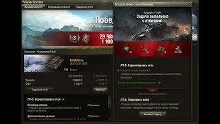 """ЛТ-5 НА Т-55А """"Корректировка огня"""" ЛБЗ World of Tanks"""
