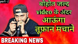 YO YO HONEY SINGH: amazing brand new look 2018 || upcoming video song || honey singh latest news