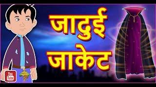 जादुई जाकेट || Magical Jacket || मजेदार कहानियाँ || Majedaar Kahaniya For kids