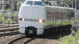 289系 [回送] 山崎駅通過