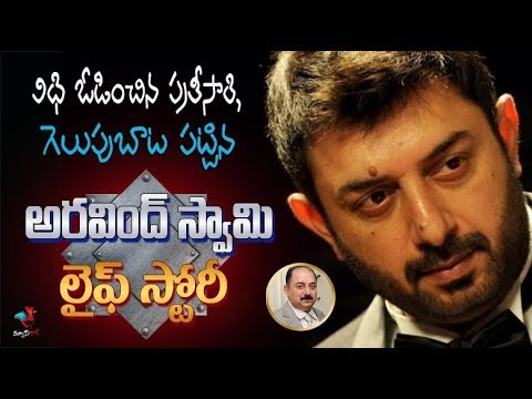 Inspirational story of famous people telugu | Film Actor Aravind Swamy life Story| News Cock Telugu