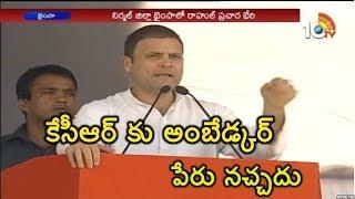 కేసీఆర్ కు అంబేడ్కర్ పేరు నచ్చదు | Ambedkar does not like the name KCR Says Rahul