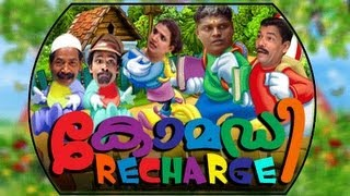 Malayalam Full Length Comedy Movie Comedy Recharge: