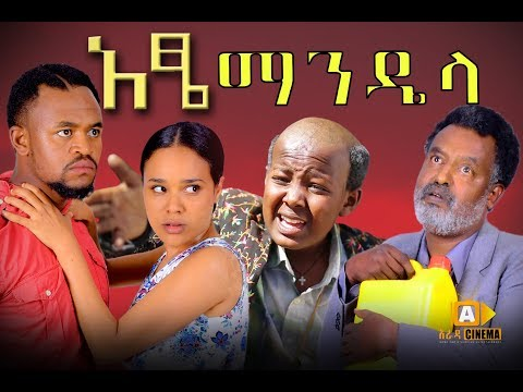 Ethiopian Film ATSE MANDELA  Ethiopian Movie Trailer HD