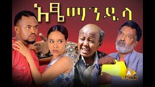 አፄ ማንዴላ ፊልም -- Ethiopian Film ATSE MANDELA Trailer HD