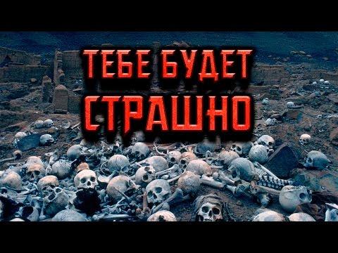 8 САМЫХ ЖУТКИХ МЕСТ НА ПЛАНЕТЕ ЗЕМЛЯ!!!