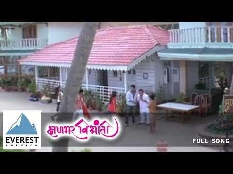 Kshnabhar Vishranti Song video