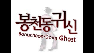 Reading a horror story... [Bongcheon-Dong Ghost] *Contains Jumpscares & Loud Noises*