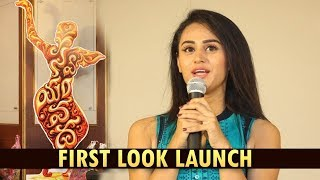 Swayamvada Movie First Look Launch | Anika Rao #SwayamvadaMovie