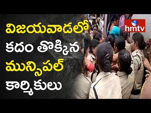 Municipal Workers Protest At CM Camp Office | Telugu News | hmtv