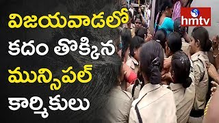 Municipal Workers Protest At CM Camp Office  | hmtv