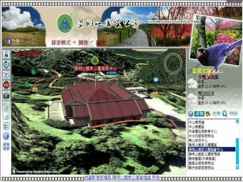 【陽明山國家公園管理處】遊客中心周圍3D導覽.wmv
