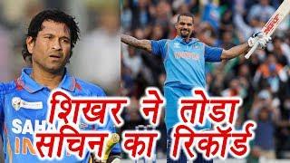 Champions Trophy 2017: Shikhar Dhawan breaks Sachin Tendulker's Record | वनइंडिया हिंदी