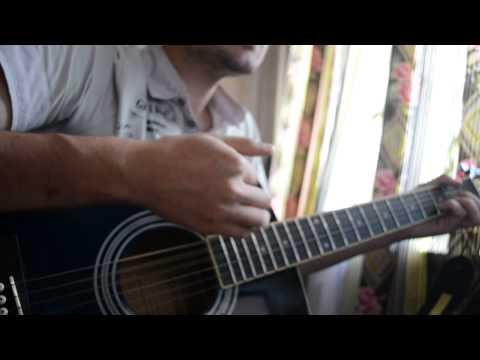 Моя игра на гитаре. За что мы пьем...