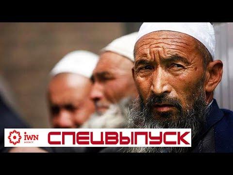 Спецвыпуск: Притеснения мусульман в Китае.