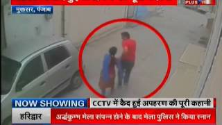 CCTV Video : Punjab woman dragged out of office, kidnapped and raped; 1 arrested