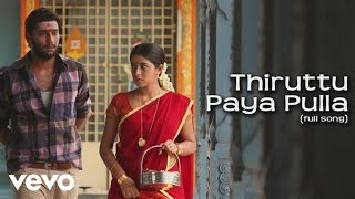 Thagaraaru - Thiruttu Paya Pulla Song | Dharan