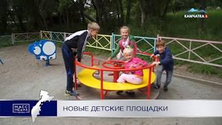 Новые детские площадки | Новости сегодня | Происшествия | Масс Медиа