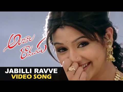 Jabilli Rave Video Song - Andala Ramudu (sunil, Arti Agarwal) video