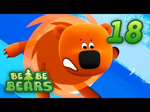 BE BE BEARS Ep 18 - Family friendly series - latest cartoon movies 2017 KEDOO animation for kids
