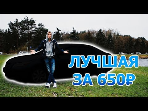 ЛУЧШИЙ СЕДАН ЗА 650 тыс, КОТОРЫЙ ТЫ НЕ КУПИШЬ..