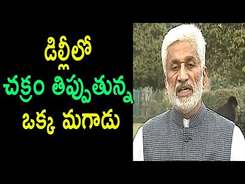 MP Vijayasai Reddy Speech Protest at Parliament In Delhi Dharna AP Special Status | Cinema Politics