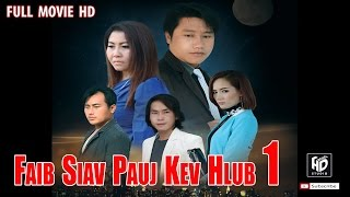 Hmong New Movie 2017 - Faib Siav Pauj Kev Hlub [Full Movie HD] Part 1 หนังม้งใหม่ 2017