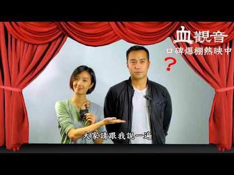 【血觀音】桂綸鎂和張孝全廣東話教學時間 11.24必修婦黑學