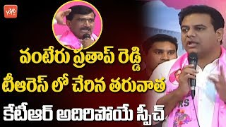 KTR Full Speech after Vanteru Pratap Reddy Joins TRS Party | Gajwel Politics | CM KCR
