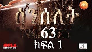 Senselet Drama S03 EP 63 Part 1 ሰንሰለት ምዕራፍ 3 ክፍል 63 - Part 1