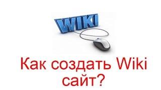 Как создать Wiki сайт? Быстрое и легкое создание своей энциклопедии