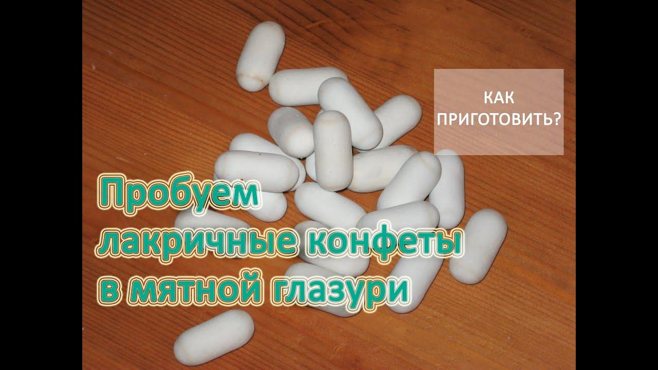 Лакричные конфеты в домашних условиях