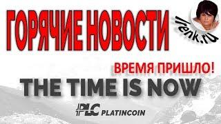 Platincoin  Горячие новости для моей Команды  Платинкоин PLC GROUP AG