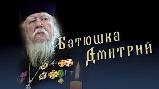 Батюшка Дмитрий.