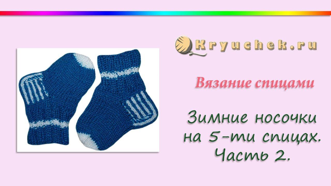 Вязание носков детские на 5 спицах 97