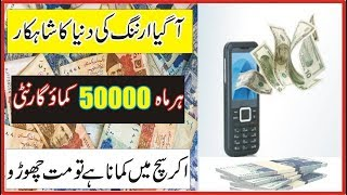 Best Earning App For Android 2019 l Earn Money From Smartphone