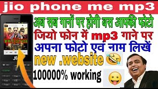 Jio phone me mp3 gane par photo kaise lagaye // how to gane par pho o in jio phone