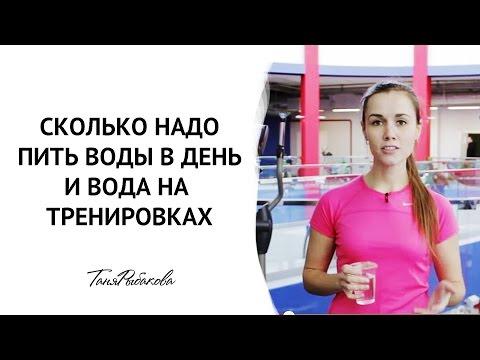 Сколько надо пить воды в день и вода на тренировках.