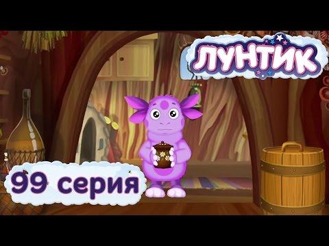 Лунтик и его друзья - 99 серия. Горшочек