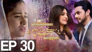 Meray Jeenay Ki Wajah Episode 30