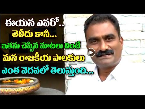 Common Man Emotional Speach About  AP Politics  | AP Politics  | TTM