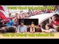 Sandeep lamichhane बिमानस्थलमै यसरी घेरिए : प्रहरीलाई भिड हटाउन सास्ति sandeep with Paras Khadka IPL
