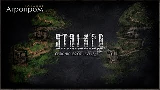 "S.T.A.L.K.E.R.: Chronicles of Levels - НИИ ""Агропром"""