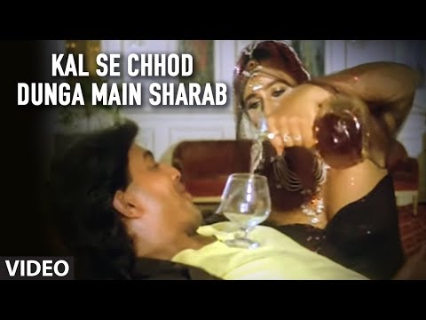 Kal Se Chhod Dunga Main Sharab [Full Song]   Ilaaka   Mithun Chakraborty, Sanjay Dutt