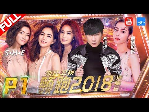 中國-2018領跑演唱會