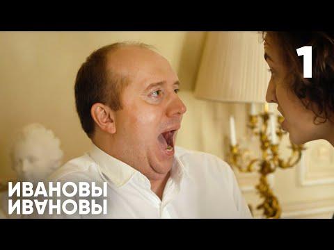 Ивановы - Ивановы   Сезон 1   Серия 1 - 2