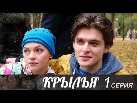 Крылья - Серия 1/ 2016 / Сериал / HD 1080p