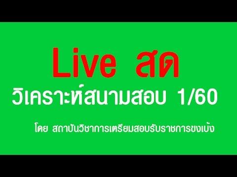 Live สด วิเคราะห์สนามสอบ 1/60  โดย สถาบันวิชาการเตรียมสอบรับราชการขงเบ้ง